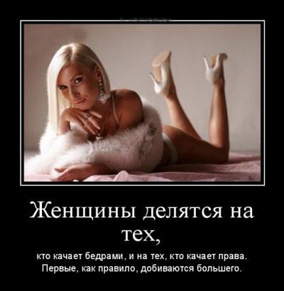 Утренние демотиваторы про женщин для хорошего настроения на выходные (10 фото)