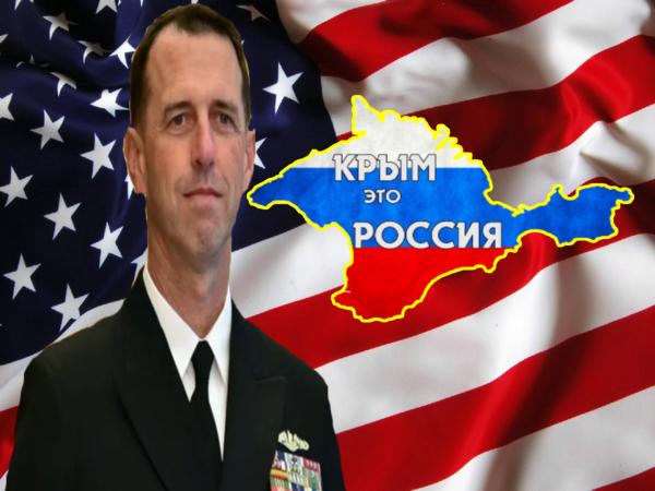 В США представили военную концепцию атаки на Крым