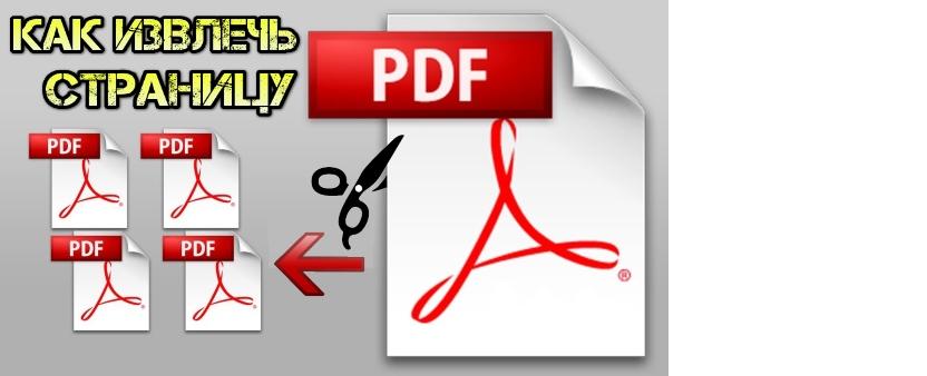 Как извлечь из PDF-документа страницу без сторонних программ