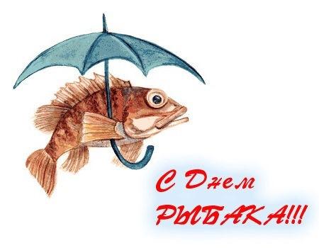 С Днем Рыбака всех!!!