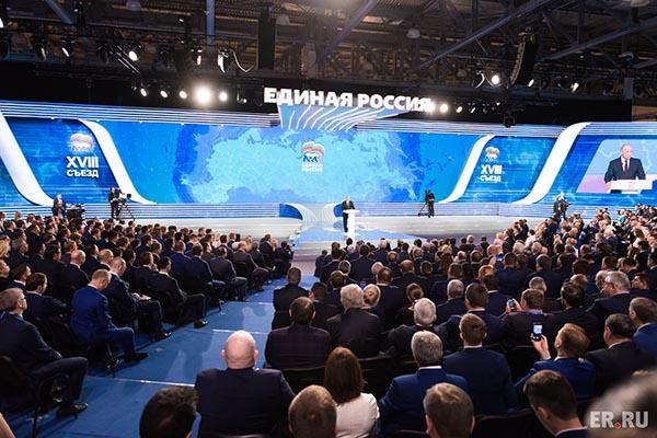 Путин призвал «Единую Россию» не допускать хамства и пренебрежения к людям