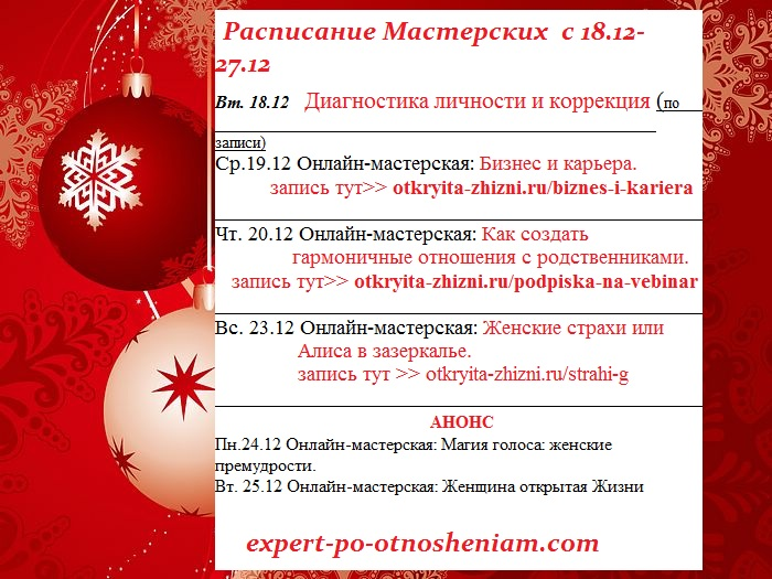 Мастерские- онлайн  - Календарь.