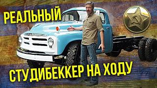 Studebaker Truck 1955 года НА ХОДУ | Тест-драйв реального Студибеккера Автопром СССР