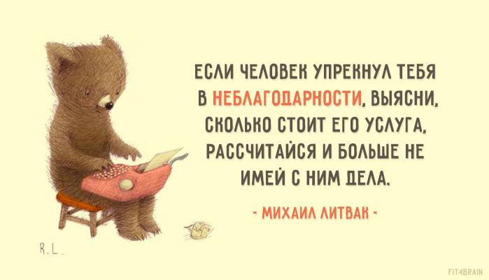 Мудрые советы психолога Миха…