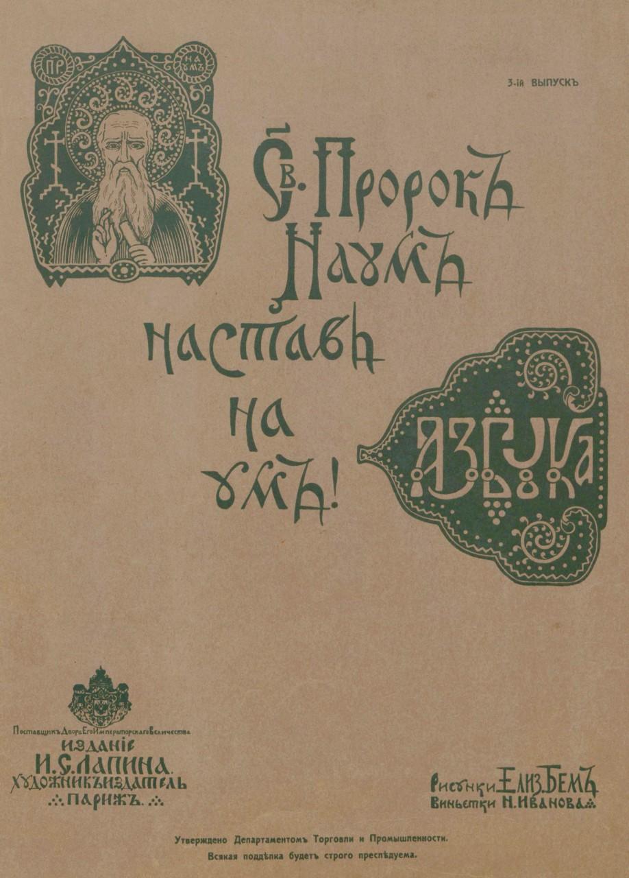 Азбука Елизаветы Бём. 1913-1914