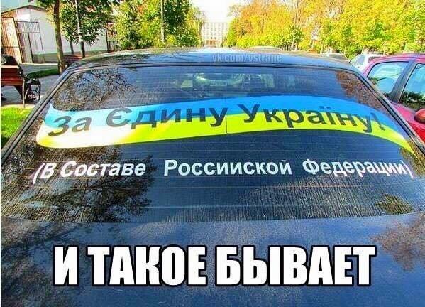 Украина в составе России: еще немного и Порошенко добьется этого