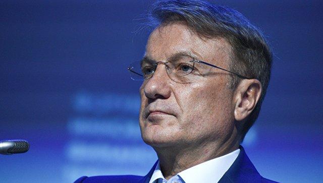 Греф сообщил о росте трат и доходов россиян