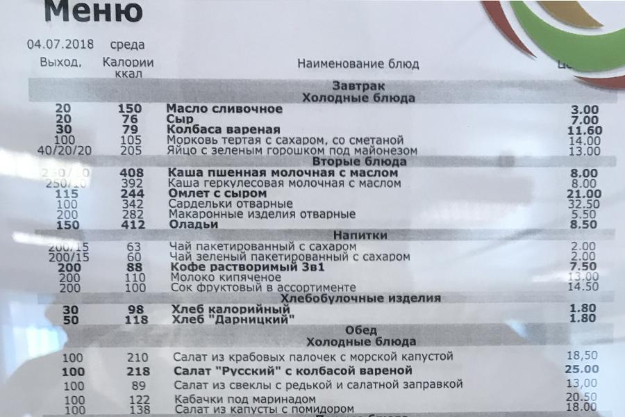 Невероятные цены в Газпромовской столовой