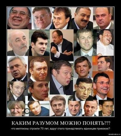 Олигархат, пригревшийся в России - пятая колонна, сбросившая маски, его сущность омерзительна...