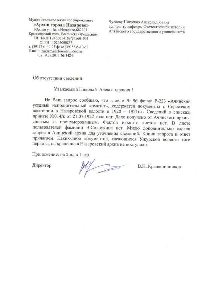 Чуваев Николай, историк. РАССТРЕЛ КОТОРЫЙ ПРИДУМАЛ СОЛОУХИН.