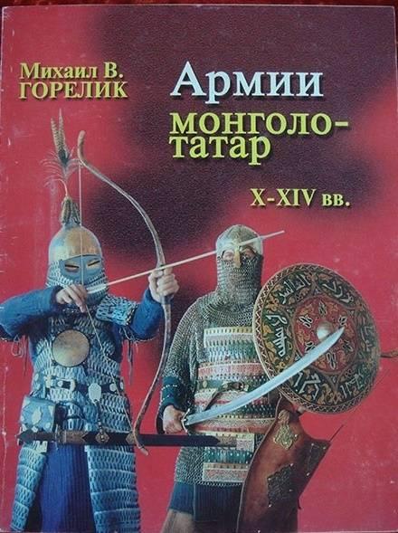 Рыцари Востока. Часть 1