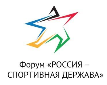 Президент РФ направил приветственную телеграмму участникам спортивного форума