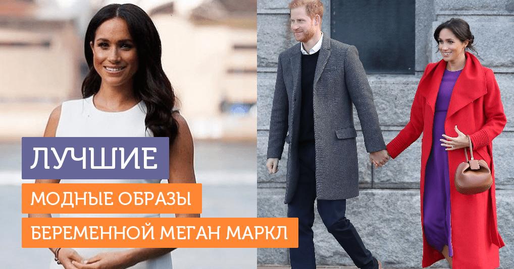 Стиль Меган Маркл: что любит носить беременная герцогиня