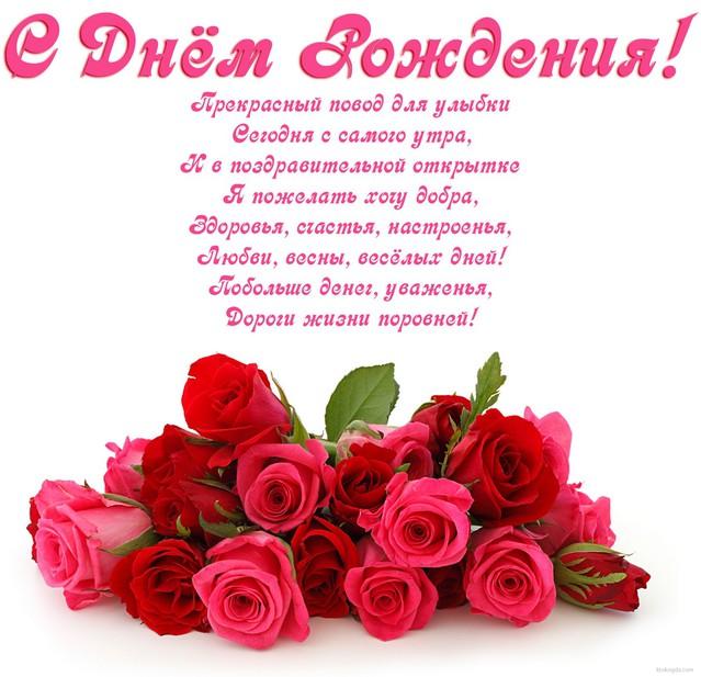 С днем рождения, Наталия*
