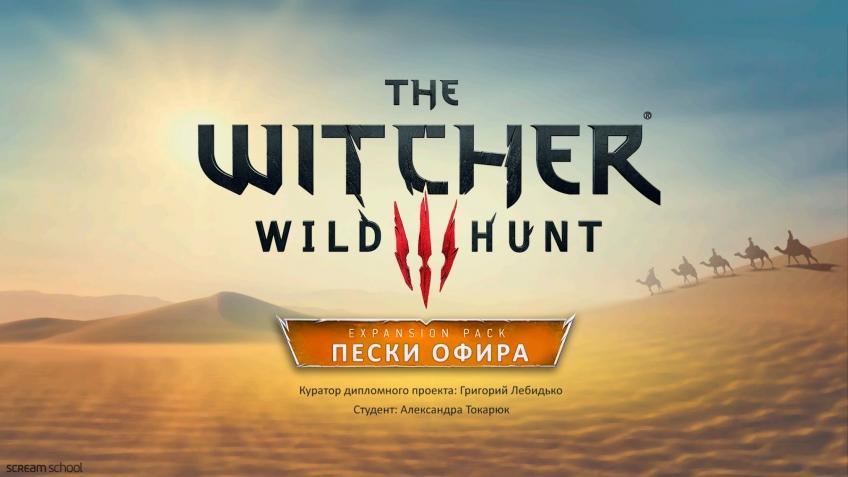 Студентка нарисовала DLC к игре «Ведьмак 3: Дикая охота»