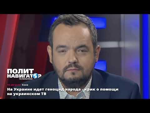 «Это геноцид!» — Жительница Днепропетровска прорвалась в эфир украинского ТВ