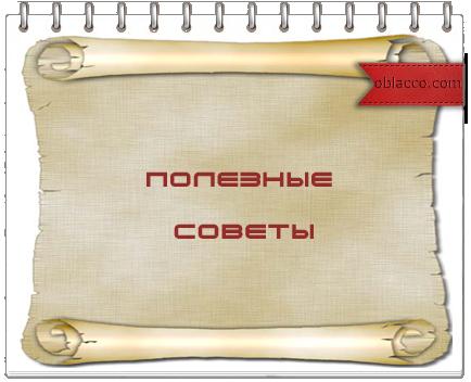 ��� ��������� ���������� ���� � ����/3518263_poleznie_soveti (434x352, 172Kb)