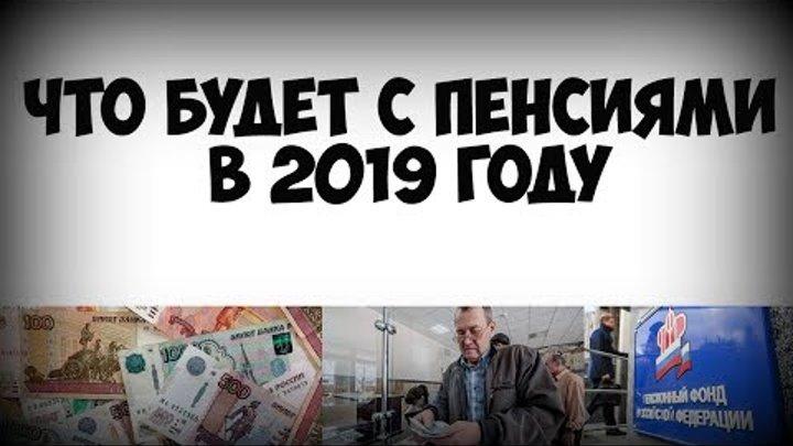 Что будет с пенсиями в 2019 году