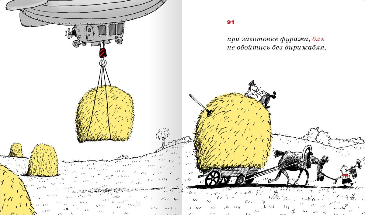 Анекдот про дирижабль