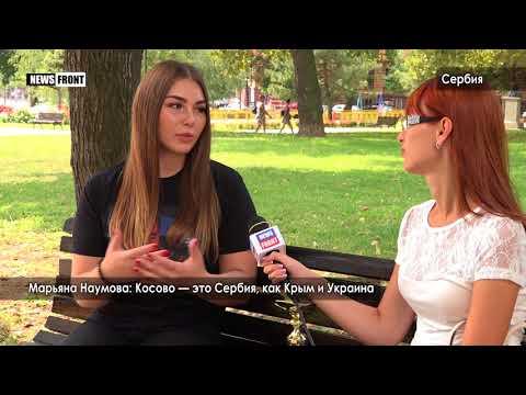 Марьяна Наумова: Косово — это Сербия, как Крым и Украина