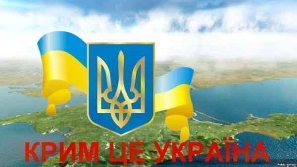Назван точный срок обратного перехода Крыма под юрисдикцию Украины