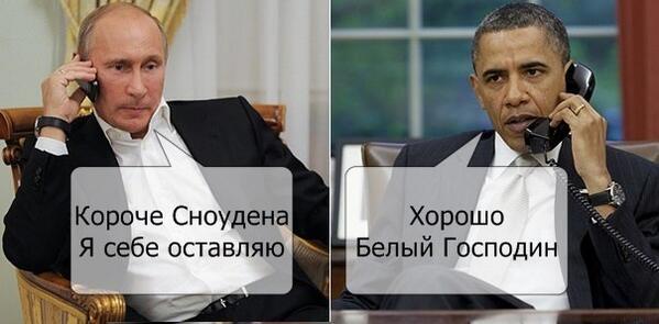 Сноуден!