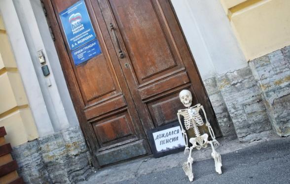 """Скелет, """"дождавшийся пенсии"""", лежит у офиса """"Единой России"""" в Петербурге"""