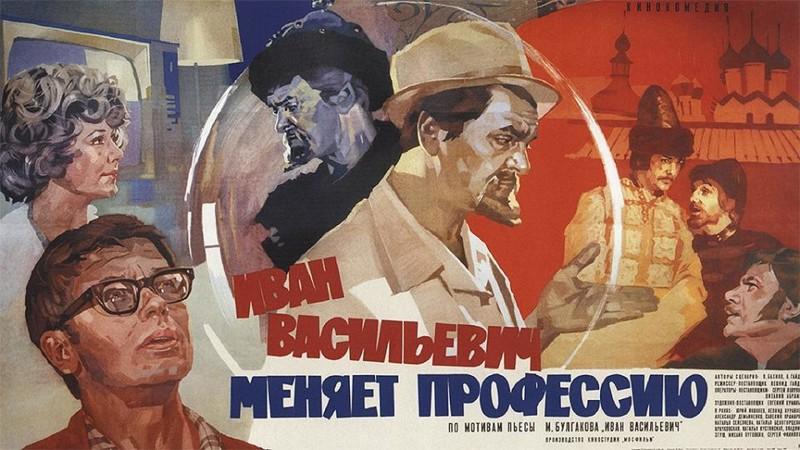 5 интересных фактов о фильме «Иван Васильевич меняет профессию»