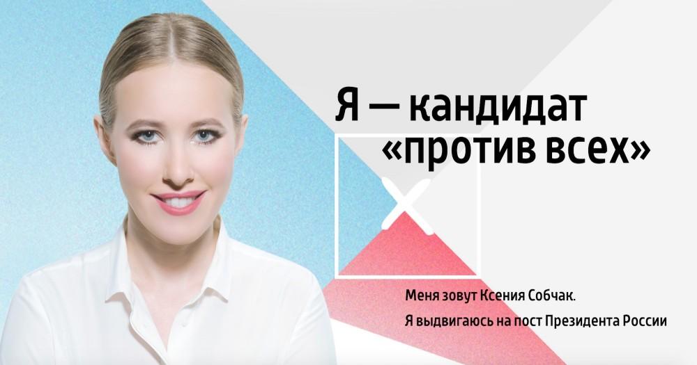 Ксения Собчак решила  стать президентом