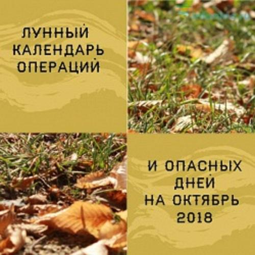 Лунный календарь операций и опасных дней в октябре 2018 года.