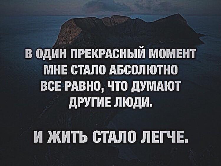 Будь хорошим человеком...