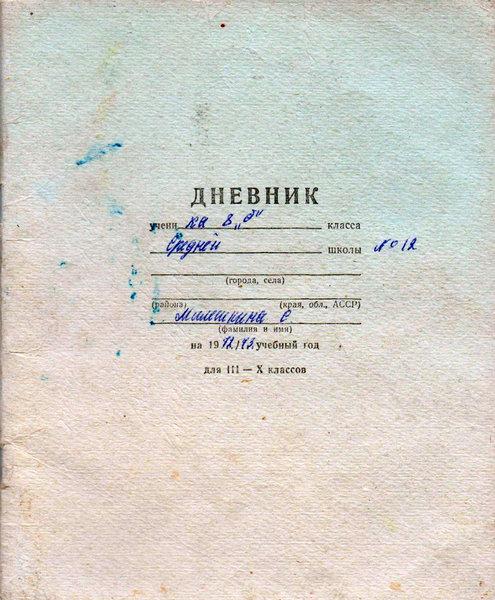 Воспоминания о школьном дневнике