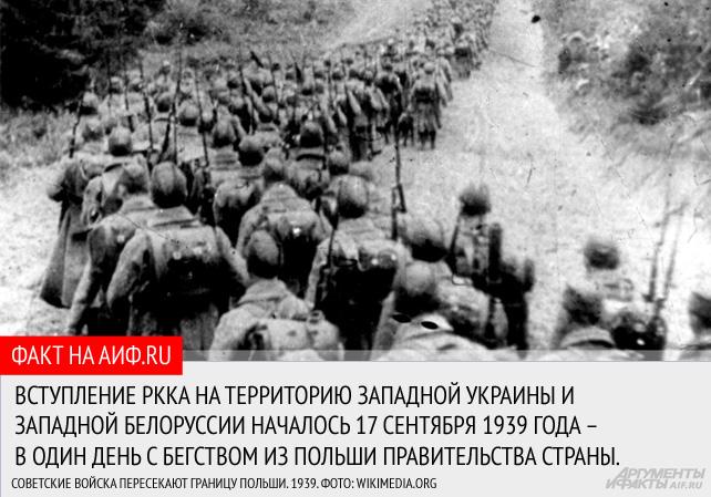 «Русская весна» осени 39-го. Как Сталин провёл операцию «Брест наш»