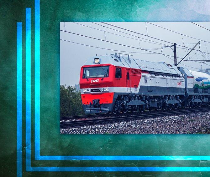 В России прошли испытания локомотивов ГТ1h-002, работающих на сжиженном природном газе