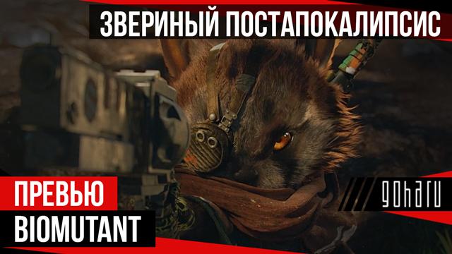 [Превью] Biomutant - Звериный постапокалипсис