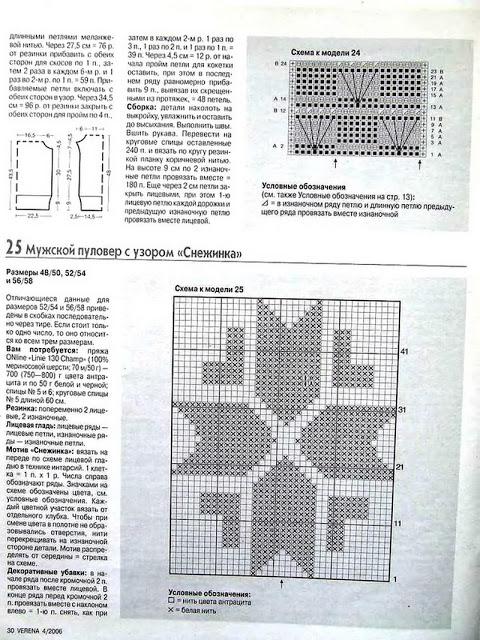 Verena схемы для вязания 312