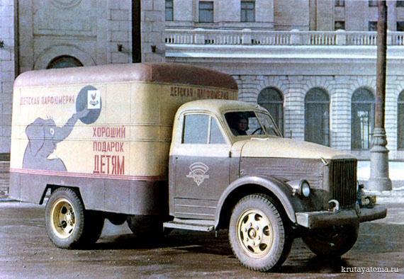 Мобильная реклама в СССР