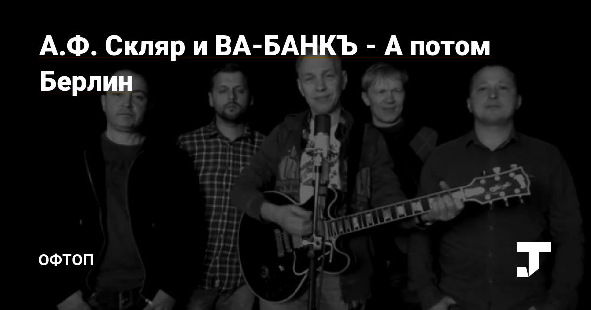 А.Ф. Скляр и ВА-БАНКЪ - А по…