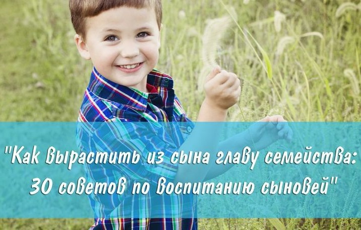 30 советов психолога, как вырастить из сына настоящего мужчину! Витамины маминой любви - читать всем мамочкам!