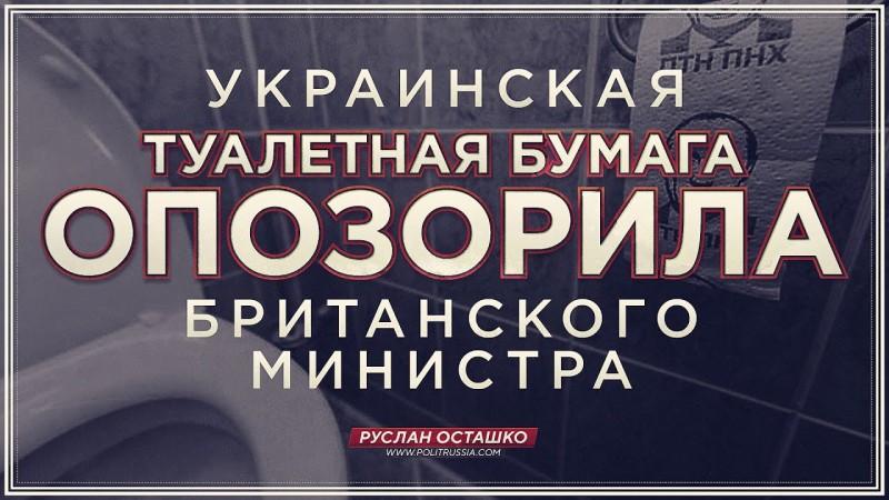 Украинская туалетная бумага опозорила британского министра