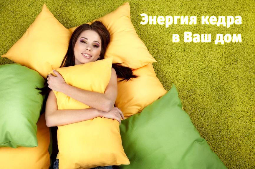 Кедровая подушка