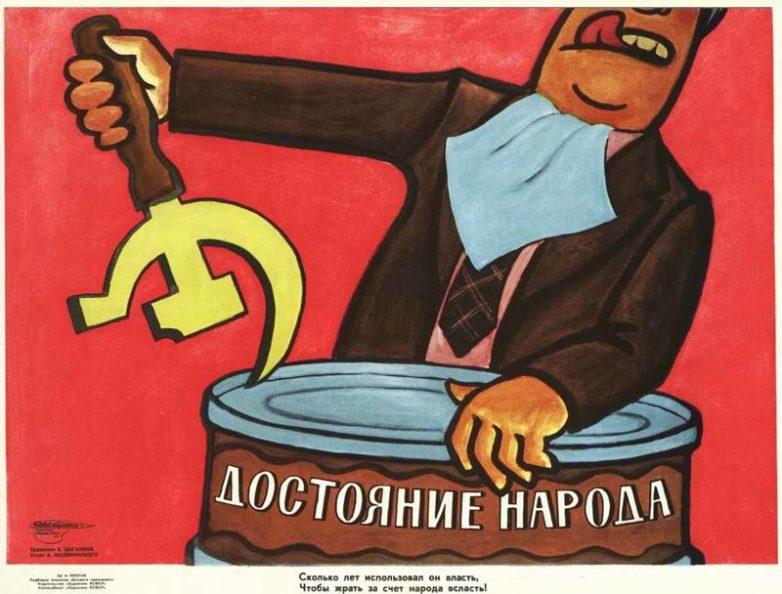 Про коррупцию в советском Закавказье