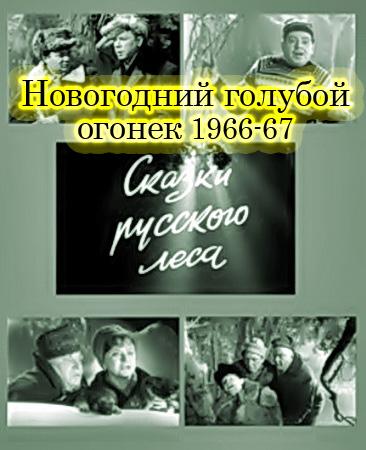 Голубой огонек: Сказки русского леса. 1966 год.