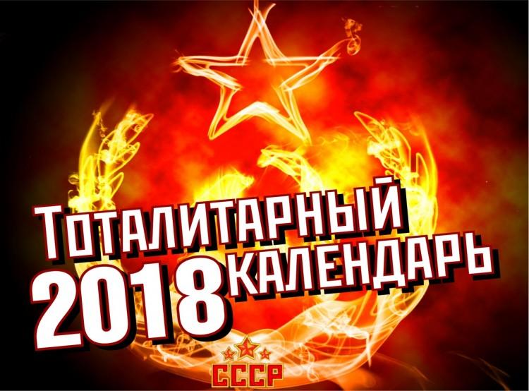 Тоталитарные Календари на 2018-й год