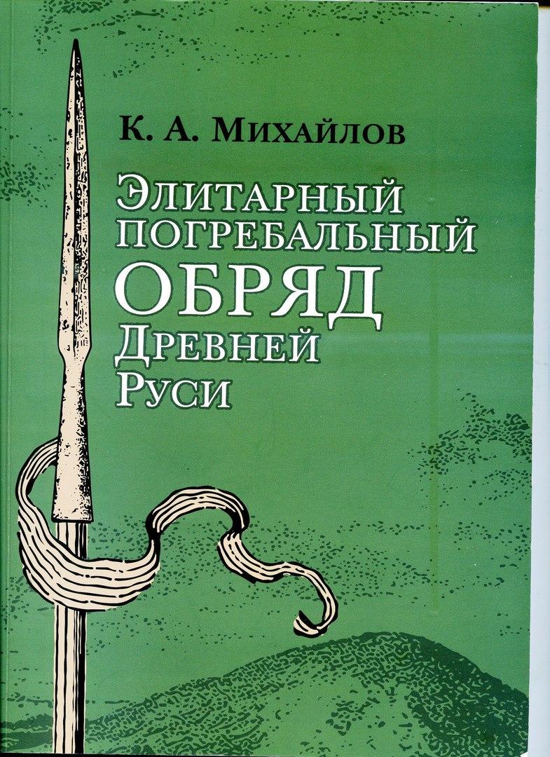 Михайлов К. А. Элитарный погребальный обряд Древней Руси.