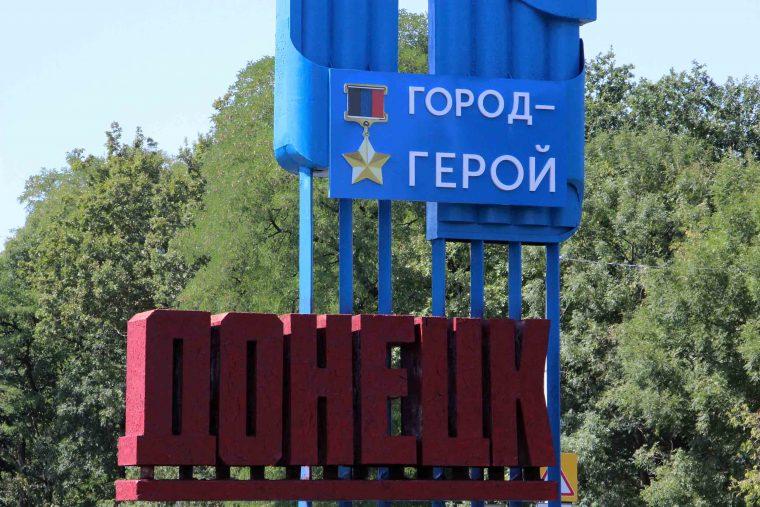 Донецк – между прошлым и будущим