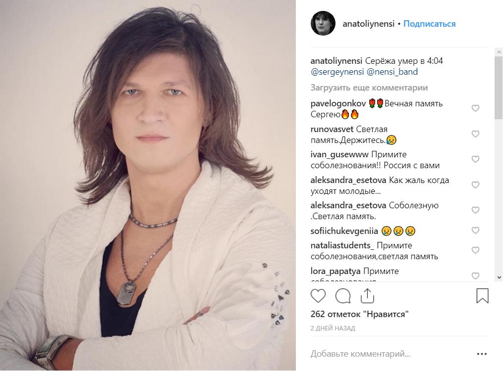 Озвучена внезапная причина скорого ухода из жизни лидера группы «Нэнси» певца Сергея Бондаренко