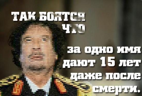 15 лет тюрьмы за восхваление Каддафи