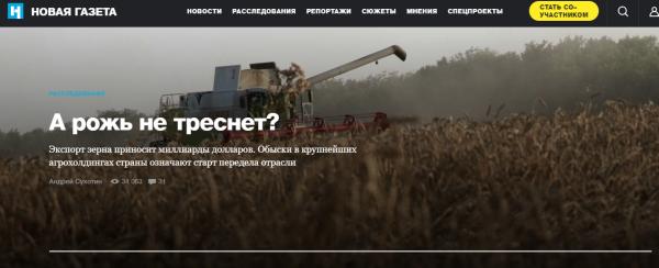 Зачем «Новая газета» и СМИ Ходорковского раскручивают «дело Скрипалей»?