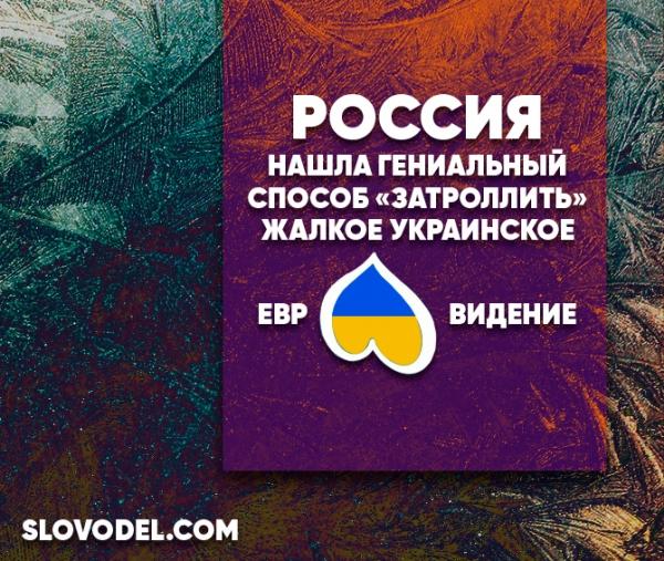 РОССИЯ НАШЛА ГЕНИАЛЬНЫЙ СПОСОБ «ЗАТРОЛЛИТЬ» ЖАЛКОЕ УКРАИНСКОЕ «ЕВРОВИДЕНИЕ»